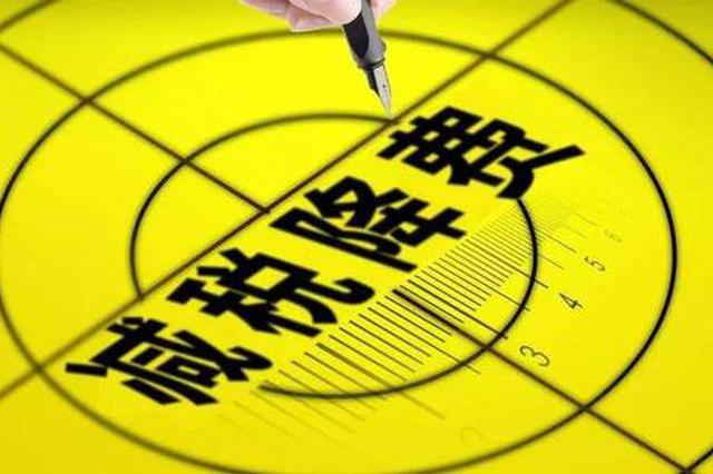 增值税优惠政策延期至年底 预计为渝企减税20亿元