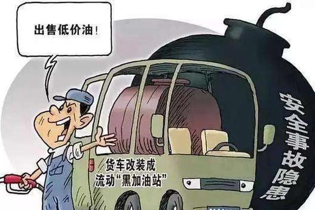 重庆摧毁特大非法经营成品油犯罪网 涉案金额上亿元