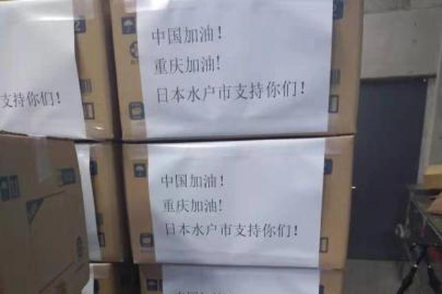 重庆向日本两个友好城市捐赠一批防疫物资