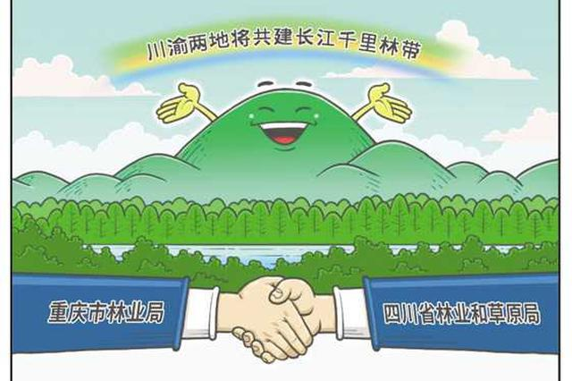 重庆四川两地携手 共建长江千里林带
