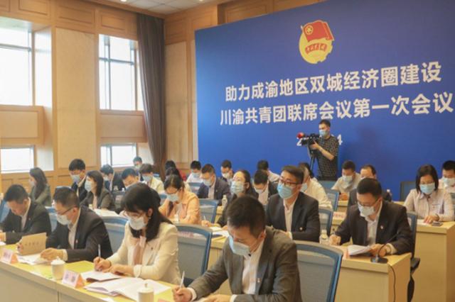川渝团组织携手 青年志愿服务助力双城经济圈建设
