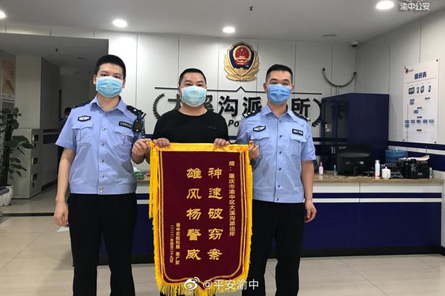 重庆:摩托车被盗警方当天即追回 男子送锦旗感谢