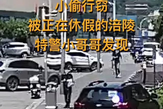 重庆:小偷盗窃碰上休假特警 狂奔1公里后累瘫被擒
