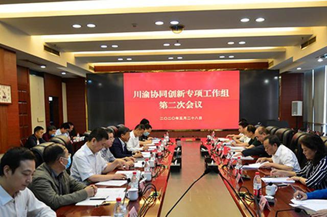 川渝两地科技部门商定2020年协同创新工作清单
