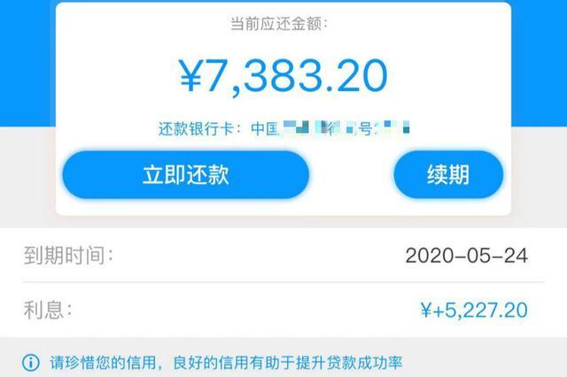 重庆女子银行卡突然多出一笔钱 想还回去对方不干了