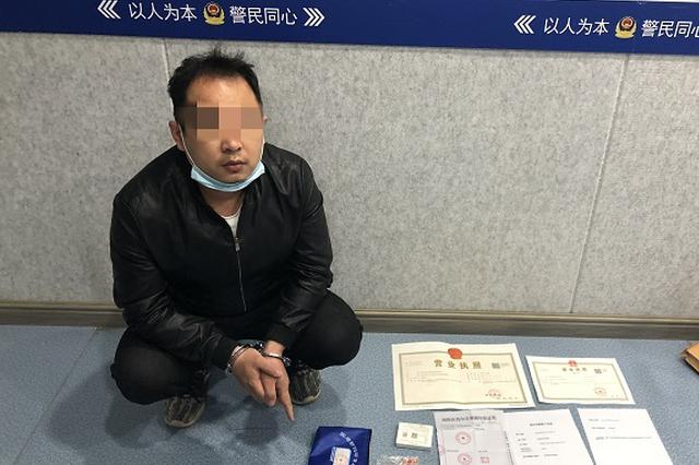 注册公司倒卖资料赚大钱?重庆警方抓获12名嫌疑人