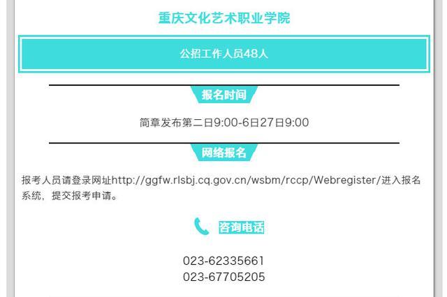 重庆事业单位公招314人 涉及重庆理工大学等高校