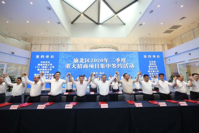 渝北集中签约35个重大项目 投资总额超300亿元