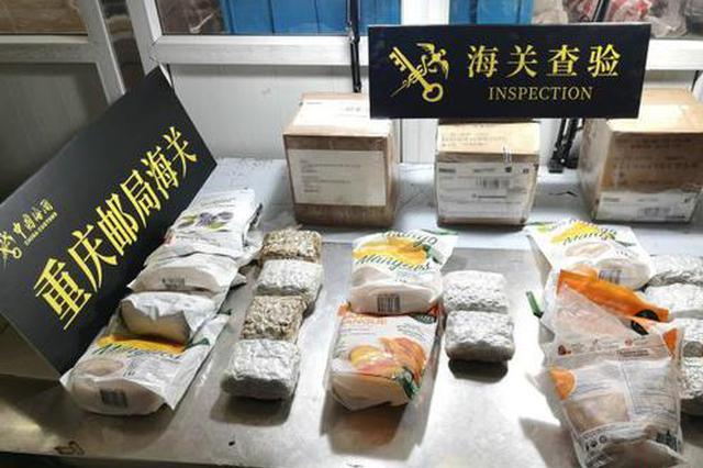 重庆海关上半年缴获各种走私进境毒品28.8千克