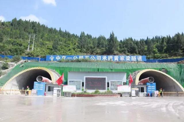 城开高速黄家梁隧道贯通 重庆将实现县县通高速目标
