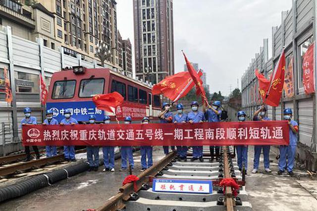 """重庆轨道交通5号线一期工程南段顺利实现""""短轨通"""""""