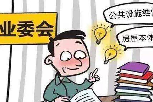 重庆:消防设施维修可使用大修基金