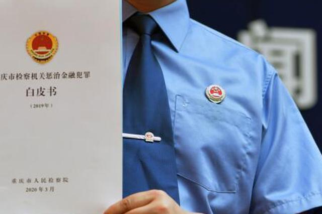 2019年重庆全市检察机关共起诉金融犯罪488人