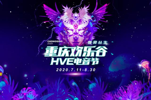 欢乐谷HVE电音节7.11回归 开幕夜特惠早鸟票限时抢购