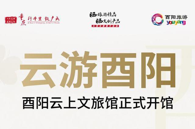 """酉阳""""云上文旅馆""""正式上线 酉阳就在你""""手中"""""""