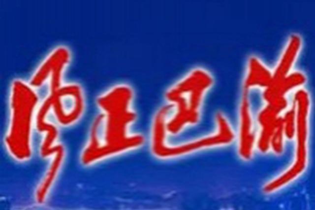 重庆粮食集团下属企业两名领导人员接受审查调查