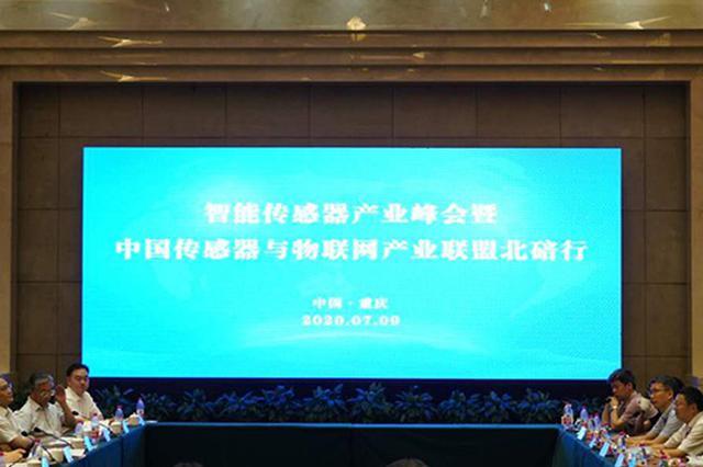 北碚打造重庆智能制造先进示范区 2025年传感器产业突破150亿