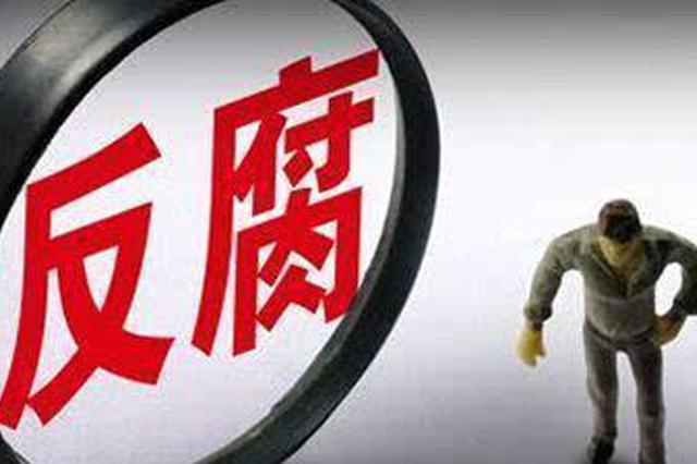 南川第一中学校党委书记、副校长冯绍松接受审查调查