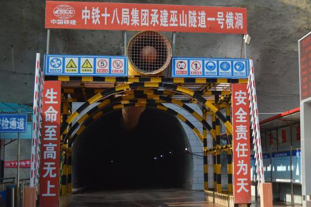 郑万高铁巫山隧道全线贯通最后冲刺 全长16.58公里