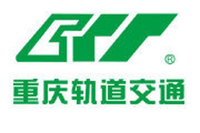 重庆轨道18号线渝中延伸段走向及站点出炉 年底开建