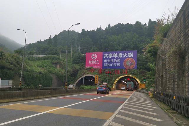成渝环线高速渝遂段云雾山隧道封闭施工有交通管制