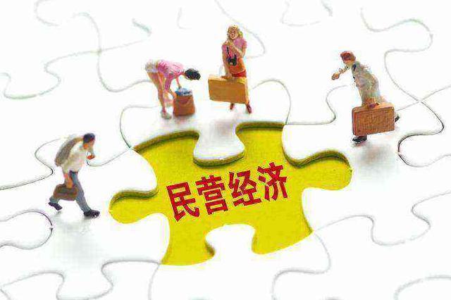 重庆上半年民营经济实现增加值6456亿元 同比增长1%
