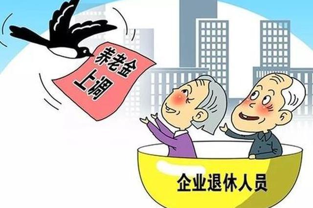 重庆提高退休人员基本养老金 将在月底前兑现到位
