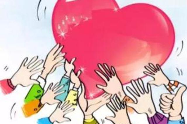 """2020年重庆市""""中华慈善日""""爱心企业捐赠5.24亿元"""