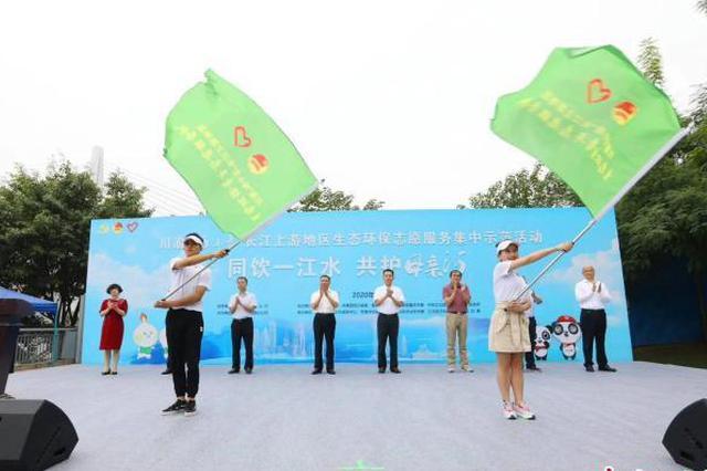 川渝青年志愿者将共同保护长江嘉陵江上游生态环境