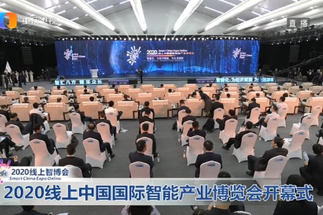 直播2020线上中国国际智能产业博览会开幕式暨峰会