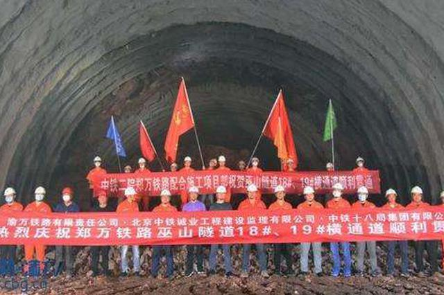 郑万高铁巫山隧道取得重大进展 两天贯通三个作业面