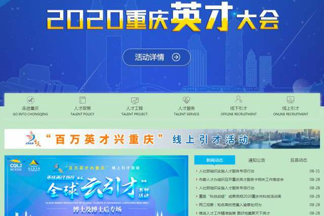 重庆英才大会已征集人才需求2768个 登录官网可报名