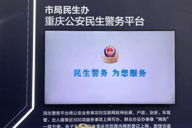 """2020线上智博会举行 重庆警方展出12个""""智慧科技"""""""