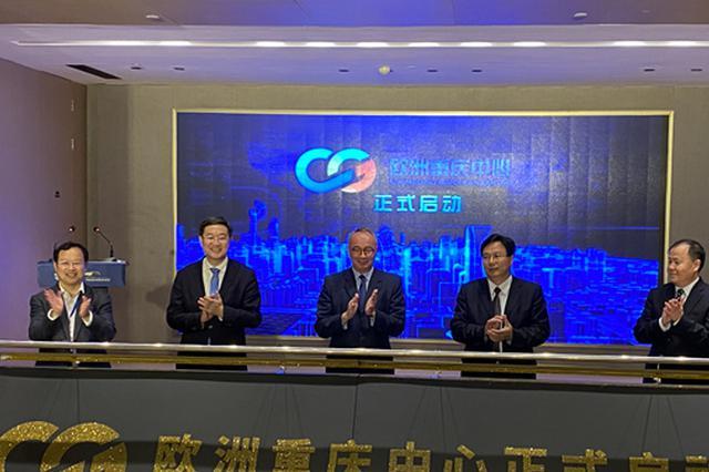 欧洲重庆中心启动运行 重庆再添国际合作新载体