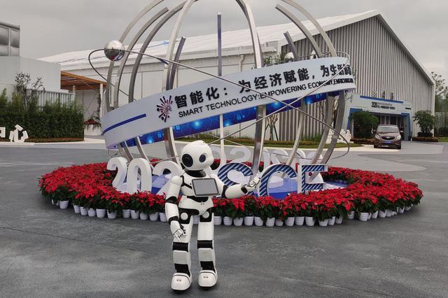 直播2020中国国际智能产业博览会闭幕式
