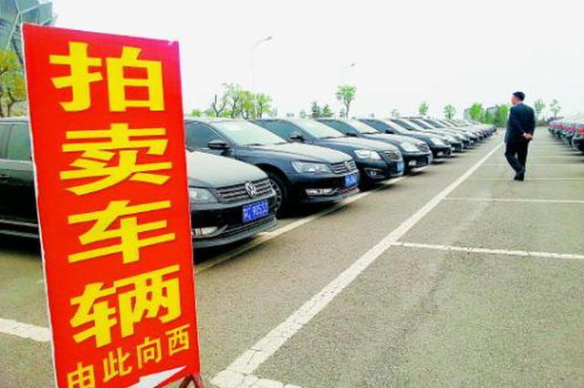 国庆前重庆再次拍卖57辆公车 专项特种车首次参拍