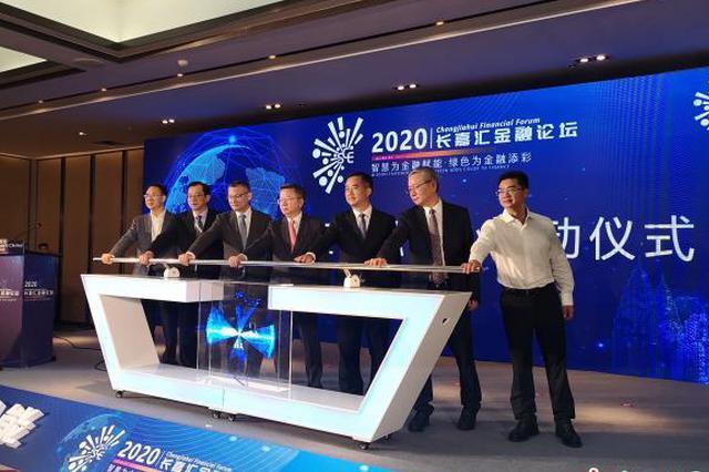 """重庆启动长嘉汇金融中心建设 发力""""两张名片"""""""