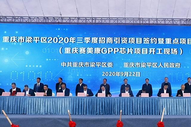 43个项目签约落户重庆梁平 协议引资95.8亿元