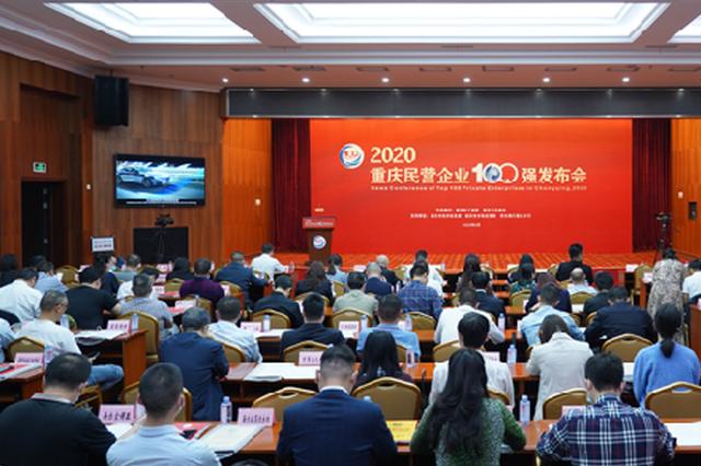 2020重庆民营企业100强榜单 高新技术企业占比超70%