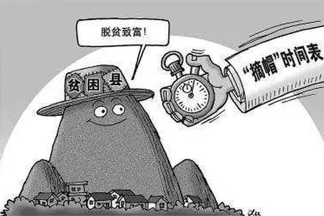 重庆18个贫困区县全部脱贫摘帽 1919个贫困村脱贫