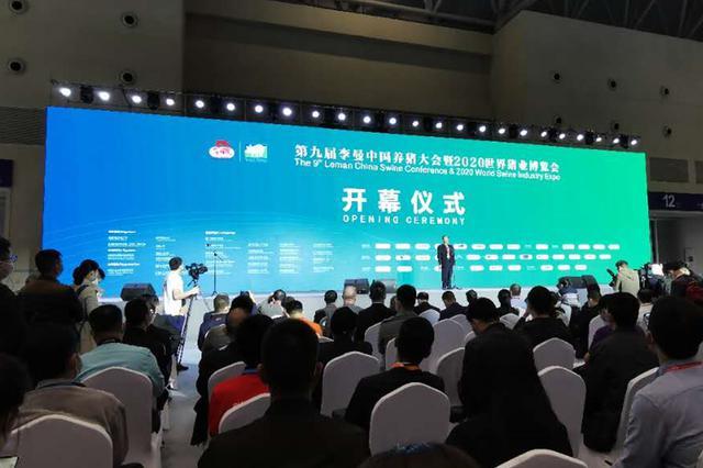 李曼中国养猪大会开幕 世界顶级养猪企业齐聚重庆