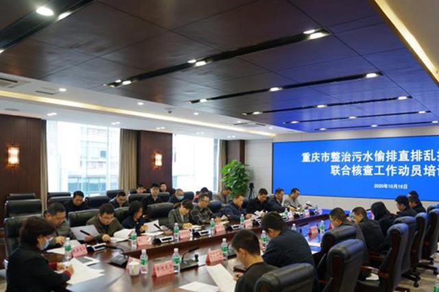 重庆启动整治污水偷排直排乱排专项行动联合核查