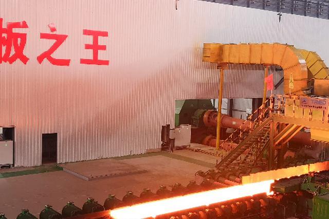 重庆涪陵全智能化热轧项目竣工投产 年产值预计超200亿元