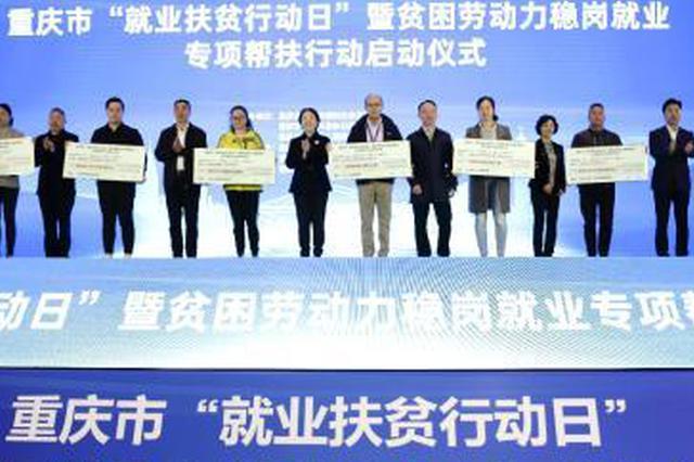 重庆全面启动贫困劳动力稳岗就业专项帮扶行动