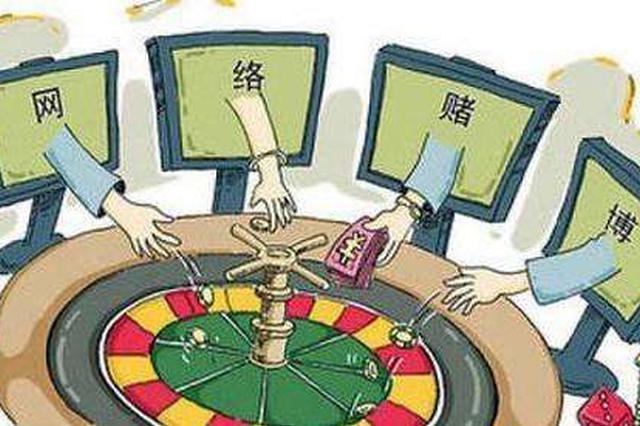 重庆丰都警方破获巨额网络赌博案 涉案赌资超1亿元