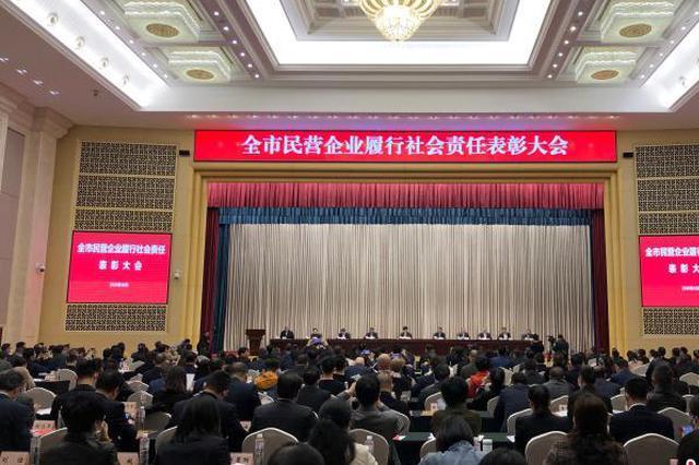 重庆表彰履行社会责任先进民企 引导更多企业家回报社会