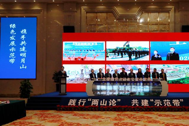 川渝六区县共建明月山绿色发展示范带 31个项目开建