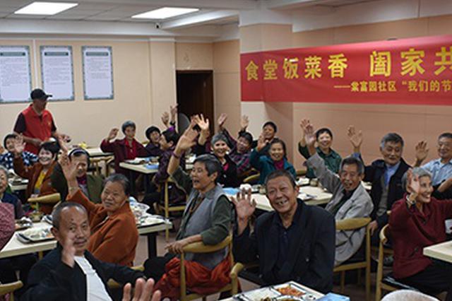 重庆江北:社区食堂破解老人吃饭难题