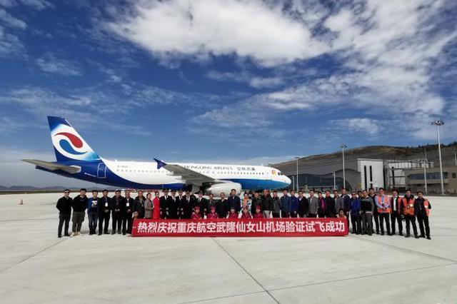 重庆仙女山机场试飞成功 预计年底通航