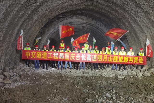 合长高速公路明月山隧道贯通 全线预计2021年通车